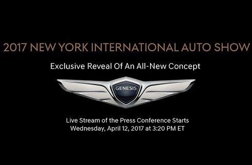 Новый концепт-кар Genesis будет представлен завтра в Нью-Йорке