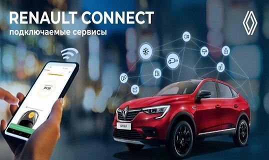 Авто бренда «Renault» получили подключаемые сервисы